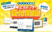 【2022年度版卓上カレンダー受付開始】\他と差がつくオプション登場!/