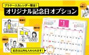 【既成品名入れカレンダー】\記念日オプションでより実用的に!/